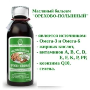 Орехово-полынный масляный бальзам 250мл 100% натуральный продукт