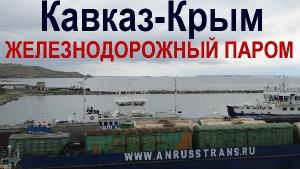 Осуществим перевозки ( ж. д. , авто , море, ПРР) грузов в/из Крыма.