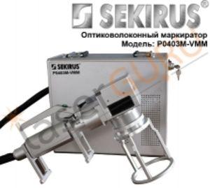 Переносной волоконный лазерный маркер SEKIRUS P0403M-VMM