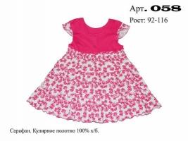 Платье. Арт. 058 (микс)