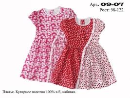 Платье. Арт. 09-07 (микс)
