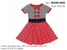 Платье. Арт. 910-53