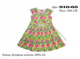 Платье. Арт. 910-65