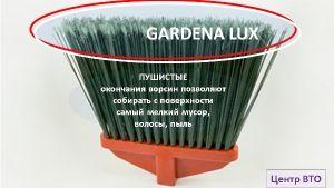 Плоская метла ГАРДЕНА ЛЮКС (BROOM GARDENA LUX)
