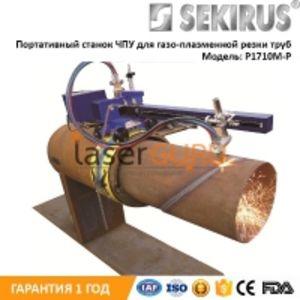 Портативный газо-плазменный аппарат для резки труб с ЧПУ SEKIRUS P1710M-P