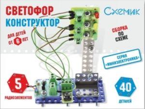 Развивающий радиоконструктор «Светофор»