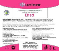 Шампунь для автоматической мойки автомобилей Nuclear Effect