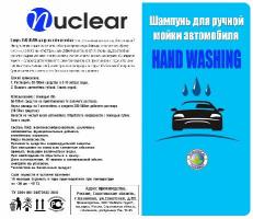Шампунь для ручной мойки автомобиля Nuclear Hand Washing