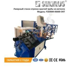 Станок для автоматической лазерной отрезки круглых труб SEKIRUS P2606M-06600-OKT