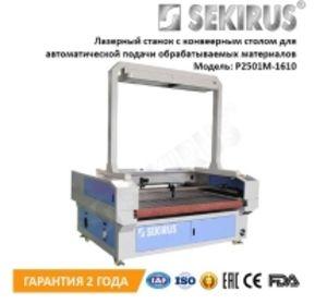 Станок для лазерной резки ткани и рулонных материалов с конвейерным столом SEKIRUS P2501M-1610