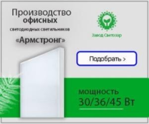 СВЕТОДИОДНЫЕ ОФИСНЫЕ СВЕТИЛЬНИКИ «АРМСТРОНГ» 595X595 оптом
