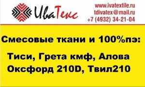 Твил 210 гл кр
