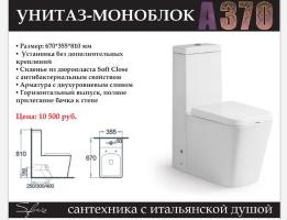 Унитаз-моноблок A-370