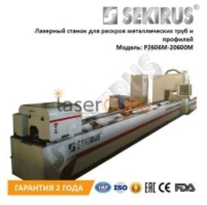 Установка лазерной резки труб и профилей SEKIRUS серии P2606M-20600