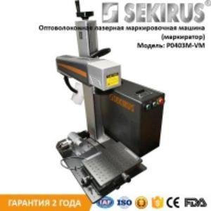 Волоконный лазерный маркер SEKIRUS P0203M-VMS