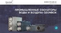Ищем дилеров по промышленным озонаторам Ozonbox, дропшиппинг(без закупа)