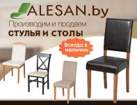 Ищем диллеров по продаже столов и стульев из массива бука.