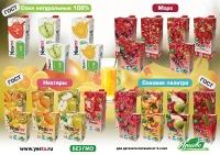 Ищем дистрибьюторов по продаже безалкогольных напитков и соков TM YESTA