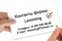 Мы приглашаем Вас к взаимовыгодному сотрудничеству с компанией Lemming производитель детской верхней