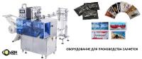 Оборудование для производства одноразовых влажных салфеток
