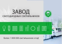 """Станьте дилером Светотехнического Завода """"Светозар"""""""