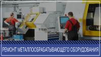 Выполняем капитальные ремонты станков, прессов,металлообрабатывающего оборудования