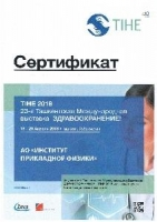 """23rd Tashkent International HEALTHCARE Exhibition"""
