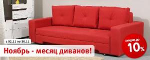Акция ноября +10% скидки для диванов в складских тканях