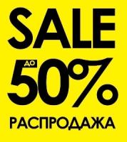 Большая распродажа одежды для детей!