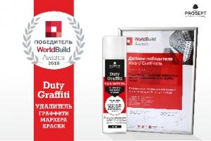 Чистящее средство PROSEPT Duty Graffiti — победитель премии WorldBuild Awards