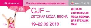 «CJF – Детская мода-2018. Весна»
