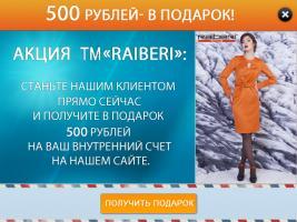 Дарим 500 рублей за регистрацию в интернет-магазине Raiberi