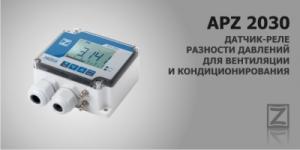 Датчик-реле разности давлений для вентиляции и кондиционирования APZ 2030