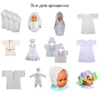 Детская одежда для крещения.