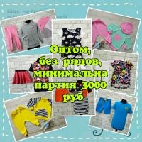 Детская одежда от производителя.БЕЗ РАЗМЕРНЫХ РЯДОВ! Цены вас порадуют!