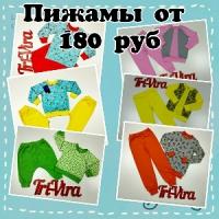 Детские пижамы от 180 рублей! Без рядов! Минимальная сумма закупки 3000 руб