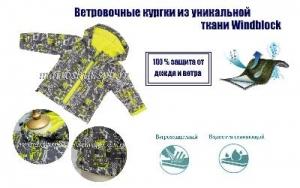 Детские ветровочные куртки из уникальной ткани