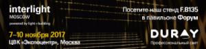 DURAY приглашает на Interlight  Moscow
