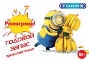 Годовой запас презервативов TOREX!
