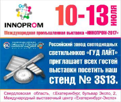 Иннопром - 2017