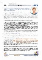 """Интервью генерального директора ООО """"Ариадна-96"""""""
