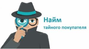 Как нанять тайного покупателя? Выбираем кандидата правильно