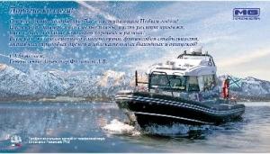 """Коллектив ООО """"Скоростные катера МГ"""" поздравляет ВСЕХ с Новым годом!"""