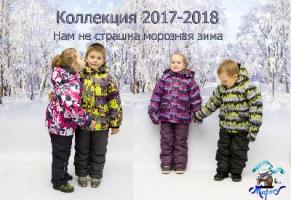 Коллекция Зима 2017-2018