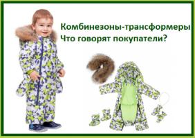 Комбинезон-трансформер. Зачем их покупать малышу? Мнение покупателей
