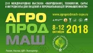 Компания «ЮНИКОМ» приглашает на выставку АГРОПРОДМАШ 2018 с 8 по 12 октября