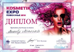 KOSMETIK EXPO Поволжье 2018 (Казань)