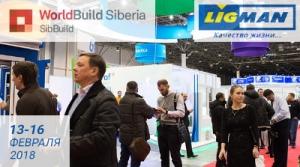 LIGMAN на международной выставке WorldBuild Siberia / SibBuild 2018