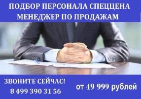 Менеджер по продажам от 49999