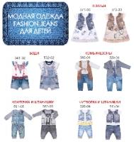 Модная одежа для детей из коллекции FASHION JEANS